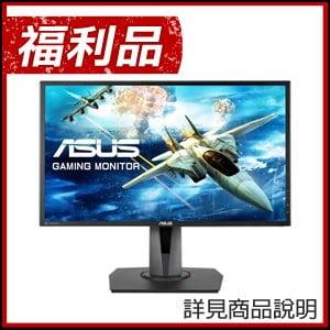 福利品》ASUS 華碩 MG248QR 24型 超低藍光 電競顯示器螢幕《黑》