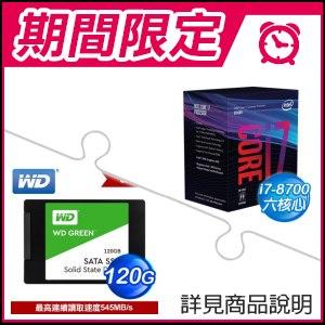☆期間限定★ i7-8700/3.2G/6C12T/12M盒 LGA1151+WD 威騰 120GB (綠標) SSD(X2)