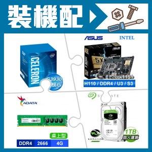 G3930+華碩 H110M-K主機板+D4-2666 4G記憶體+1TB 硬碟