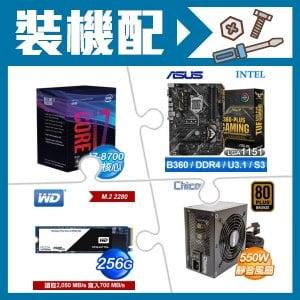 i7-8700+華碩B360主機板+WD 256G M.2SSD(黑標)+550W電供