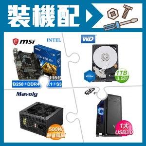 ☆裝機配★ 微星 B250M PRO-VH主機板+WD 藍標 1TB 3.5吋 藍標硬碟+松聖 M500 500W 電