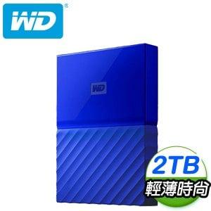 WD 威騰 My Passport 2TB USB3.0 薄型 2.5吋外接硬碟《藍》