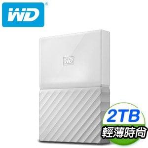WD 威騰 My Passport 2TB USB3.0 薄型 2.5吋外接硬碟《白》★送硬碟保護包
