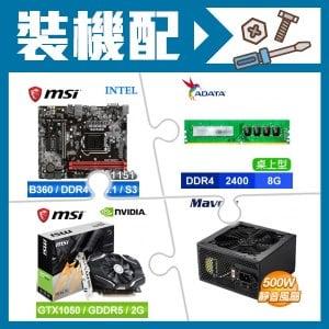 微星B360M主板+8G記憶體+微星1050顯卡+500W電源供應器