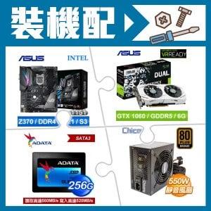 華碩Z370-F主機板+華碩1060顯卡+256G SSD+550W電源供應器