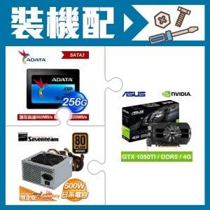 華碩 1050TI-4G顯示卡+威剛256G SSD+七盟500W電源供應器