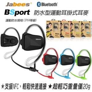 【Jabees】藍牙4.0耳掛式防水運動耳麥-綠(Bsport/G)