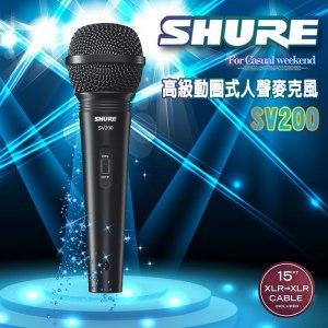 【SHURE】高級動圈式人聲麥克風(SV200)