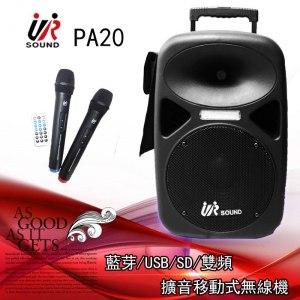 【UR SOUND】藍牙/USB/SD/雙頻 移動式無線擴音機(PA20)