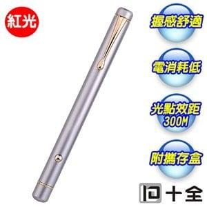 【IOIO】精緻型紅光雷射指示筆(KP77)
