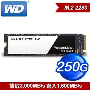 WD 威騰 250G M.2 PCIe SSD固態硬碟(讀:3000M/寫:1600M/TLC)《黑標》WDS250G2X0C