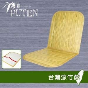 【浦田PUTEN】和風蓆 L型 辦公椅∣車用坐墊-單入 『竹蓆/涼蓆』外銷日本第一
