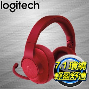 Logitech 羅技 G433 7.1 聲道有線遊戲耳機麥克風-競艷之聲《火焰紅》
