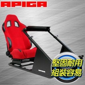 APIGA AP1 賽車架《含紅座椅》
