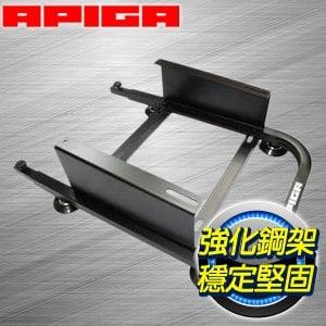 APIGA AP2 後段空架《不含椅子跟滑軌》
