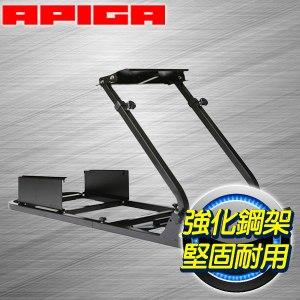 APIGA AP2 PLUS 賽車空架《不含座椅&排檔座》