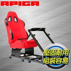 APIGA AP2 PLUS 賽車架《含紅座椅》