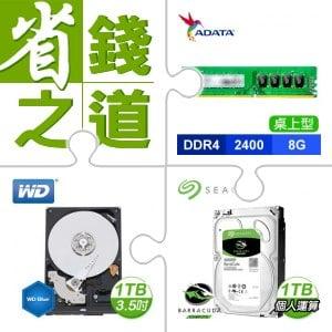 ☆自動省★ 威剛 DDR4 2400 8G 桌上型記憶體(X5)+WD 威騰 Blue 1TB 3.5吋 7200轉等級 64MB快取 SATA3藍標硬碟(X5)+希捷 新梭魚 1TB 7200轉 64MB SATA3 硬碟(X5)