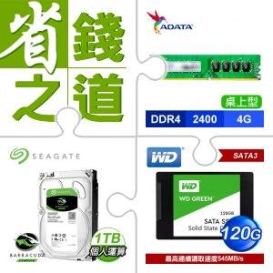DDR4-2400 4G記憶體(X5)+1TB硬碟(X5)+120G SSD(綠標)(X5)