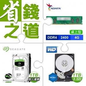 ☆自動省★ 威剛 DDR4 2400 4G 單面 桌上型記憶體(X5)+希捷 新梭魚 1TB 7200轉 64MB SATA3 硬碟(X5)+WD 威騰 Blue 1TB 3.5吋 7200轉等級 64MB快取 SATA3藍標硬碟(X5)