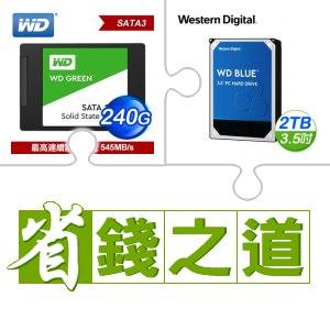 WD 240G SSD(X3)+WD 2TB硬碟(X3)