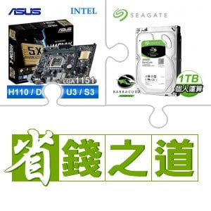 華碩 H110M-K 主機板(X5)+希捷 新梭魚 1TB 3.5吋硬碟(X5)