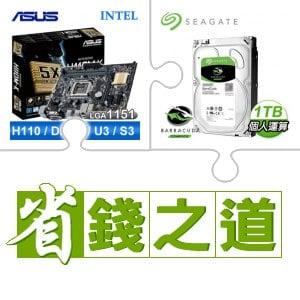 ☆自動省★ 華碩 H110M-K 主機板(X5)+希捷 新梭魚 1TB硬碟(X5)