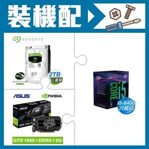 i5-8400+希捷2TB硬碟+華碩PH-GTX1050-2G顯示卡