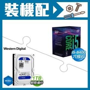 i5-8400處理器+ WD 1TB SATA3藍標硬碟