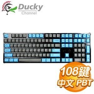 Ducky 創傑 中文 108鍵 熱昇華 藍灰鍵帽組