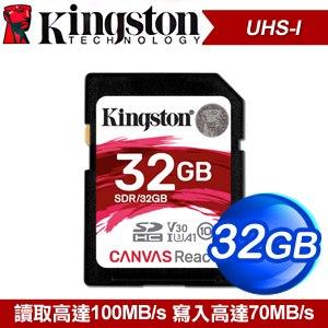 Kingston 金士頓 32GB Canvas React SDHC CL10/UHS-I U3 V30 A1 記憶卡(SDR/32GB)