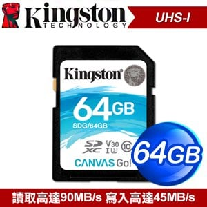 Kingston 金士頓 64GB Canvas Go SDXC CL10/UHS-I U3 V30 記憶卡(SDG/64GB)