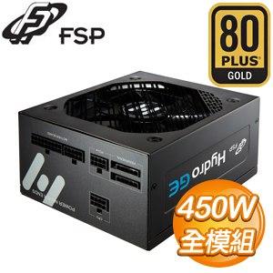 FSP 全漢 黑爵士II HGE450 450W 金牌 全模組 電源 器