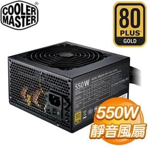 Cooler Master 酷碼 MWE GOLD 550W 金牌 電源供應器(5年保)