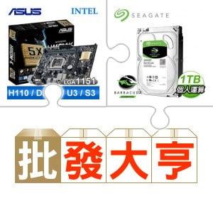 華碩H110M-K主機板(X3)+希捷1TB硬碟(X3)★送希捷2TB硬碟