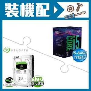 i5-8400處理器+希捷1TB SATA3硬碟