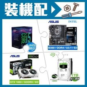 i5-8400+華碩B360M主機板+華碩GTX1060顯示卡+1TB硬碟
