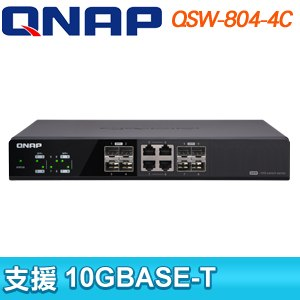 QNAP 威聯通 QSW-804-4C 8埠 10GbE 器