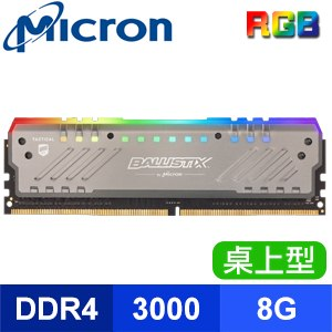 Micron 美光 Ballistix Tracer DDR4 3000 8G RGB LED 彩光桌上型記憶體