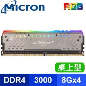 Micron 美光 Ballistix Tracer DDR4 3000 8G*4 RGB LED 彩光桌上型記憶體