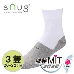 【sNug】頂級學生襪S014-S(3雙/白灰/20-22cm)