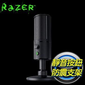 Razer 雷蛇 Seiren X 魔音海妖 數位式 USB 麥克風(RZ19-02290100-R3M1)