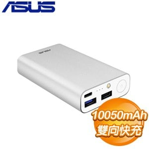 ASUS 華碩 ZenPower 10050C QC3.0快充 三輸出行動電源《銀》