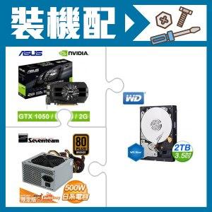 ☆裝機配★ WD 威騰 Blue 藍標 2TB 3.5吋 64M SATA3 內接硬碟+華碩 PH-GTX1050-2G顯示卡+七盟 500W 82+銅牌電源供應器
