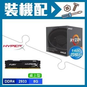 ☆裝機配★ AMD R5 1400處理器+HyperX FURY DDR4-2933 8G 記憶體《黑》(X2)