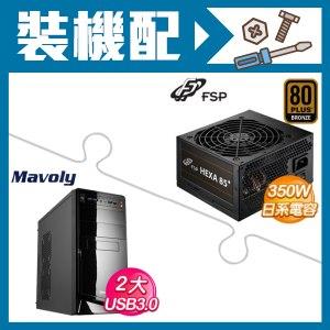 全漢350W電源供應器+松聖【西施柚】Micro-ATX電腦機殼