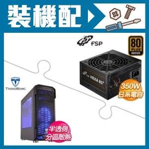全漢350W電源供應器+翰欣【大怒神】半透側ATX機殼