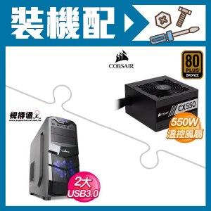 海盜船CX550銅牌電源供應器+視博通【統治者】ATX機殼