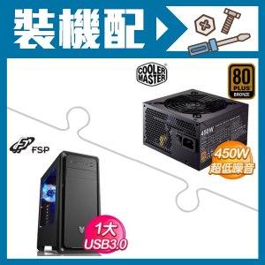 酷碼MWE Bronze 450W電源供應器+全漢【聖俠士】ATX透側機殼