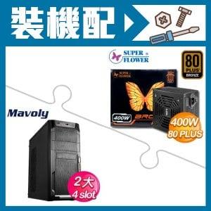 振華400W電源供應器+松聖【檸檬】Micro-ATX電腦機殼